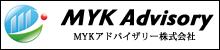 MYKアドバイザリー株式会社